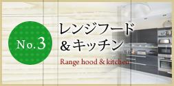 レンジフード&キッチン