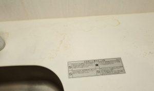洗面所のハウスクリーニングを川崎市麻生区千代ケ丘にて【清掃事例1563】